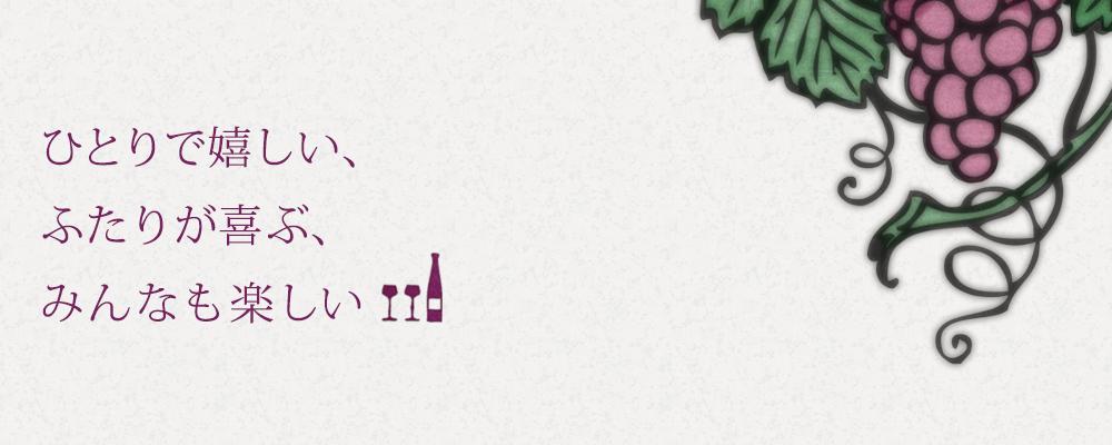 イタリアワインの専門店 エノテカ インデンティタ